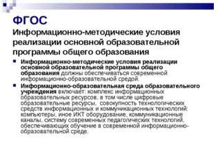 ФГОС Информационно-методические условия реализации основной образовательной