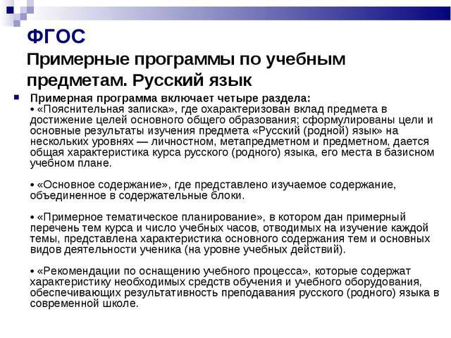 ФГОС Примерные программы по учебным предметам. Русский язык Примерная програм...