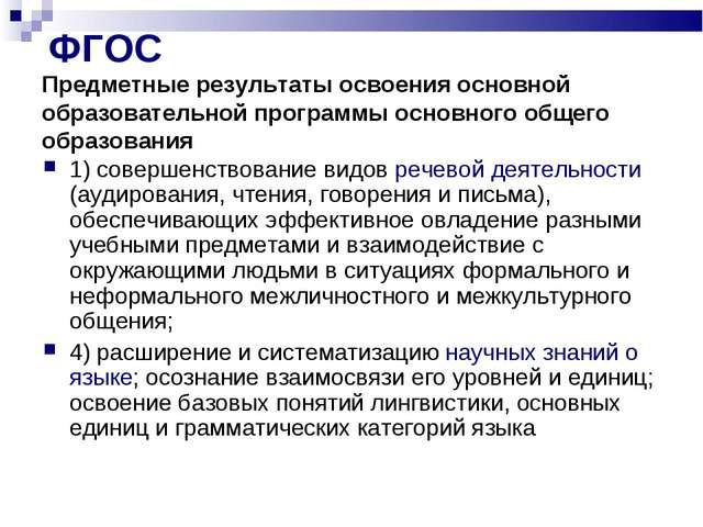 ФГОС Предметные результаты освоения основной образовательной программы основ...