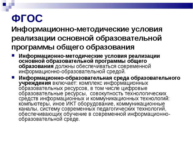 ФГОС Информационно-методические условия реализации основной образовательной...
