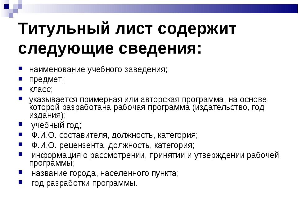 Титульный лист содержит следующие сведения: наименование учебного заведения;...