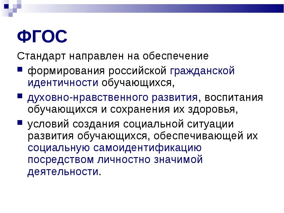 ФГОС Стандарт направлен на обеспечение формирования российской гражданской ид...