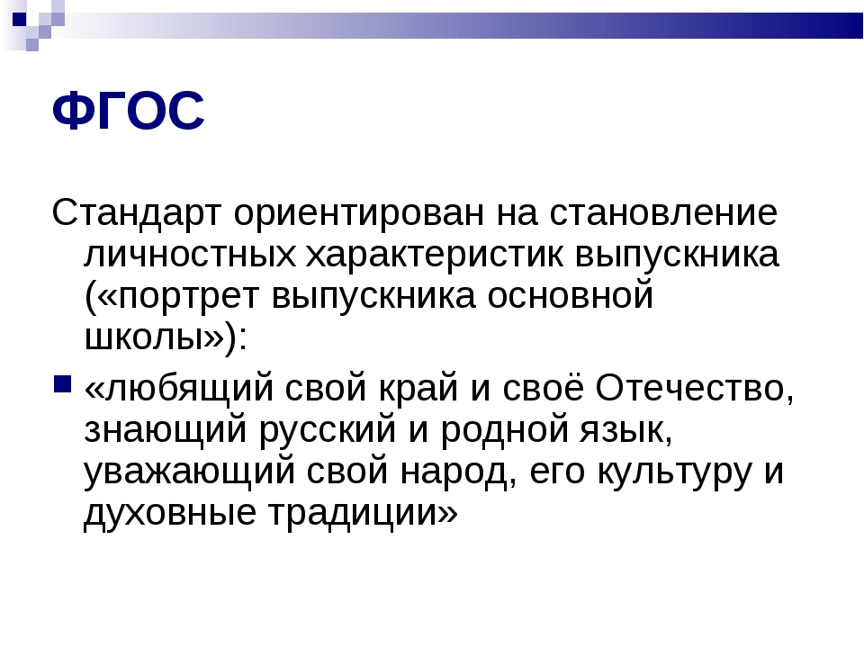 ФГОС Стандарт ориентирован на становление личностных характеристик выпускника...