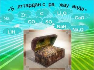 C Zn CaO Na2O Na LiH SO3 CO2 Li2O NaH