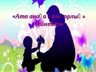 «Ата анаға қамқорлық» бейнебаян
