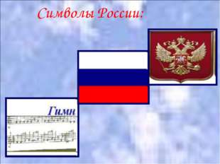 Символы России: