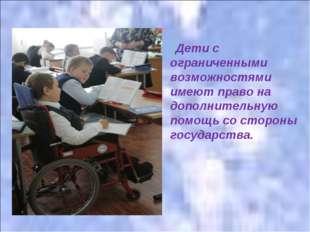 Дети с ограниченными возможностями имеют право на дополнительную помощь со с