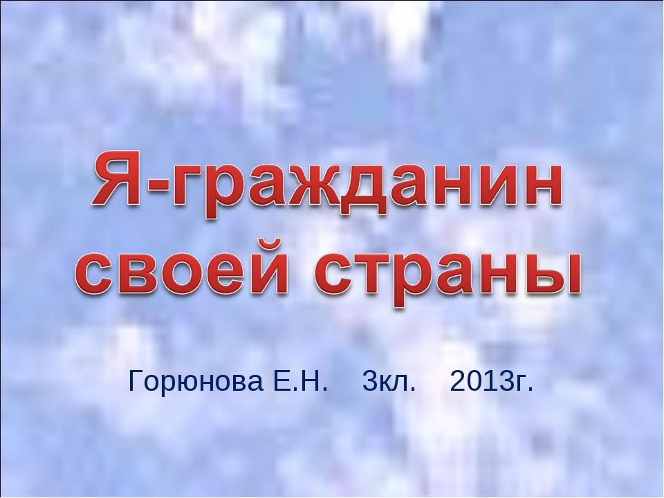 Горюнова Е.Н. 3кл. 2013г.