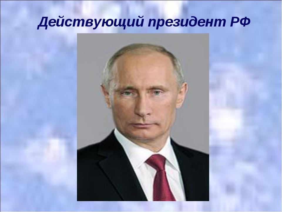 Действующий президент РФ