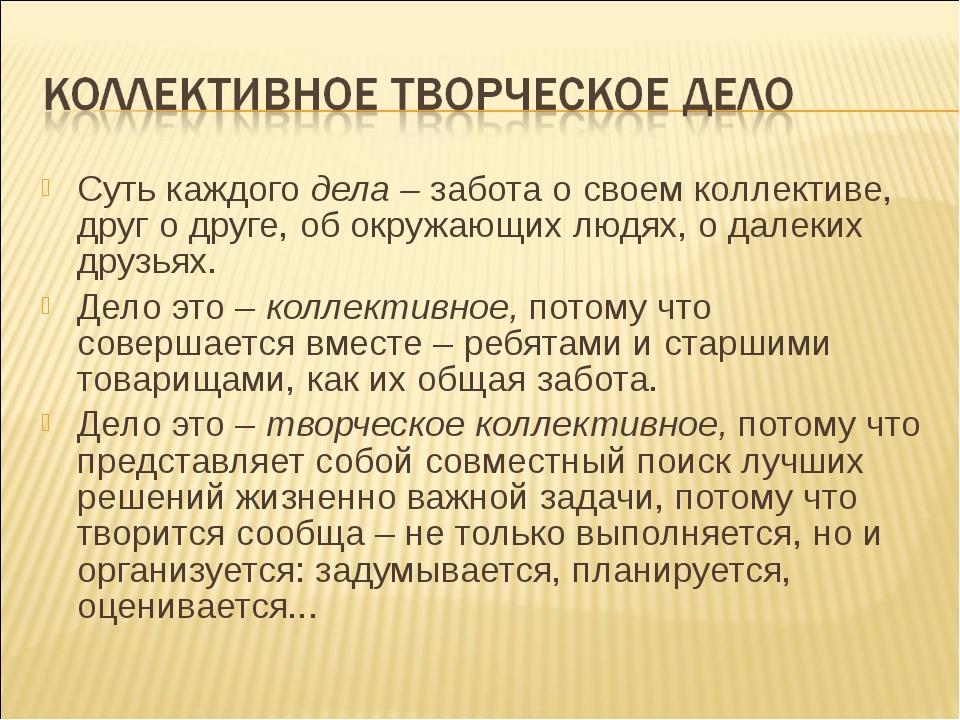 Суть каждого дела – забота о своем коллективе, друг о друге, об окружающих лю...
