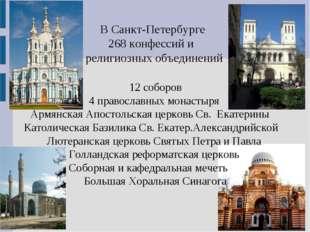 В Санкт-Петербурге 268 конфессий и религиозных объединений 12 соборов 4 прав