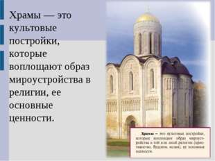 Храмы — это культовые постройки, которые воплощают образ мироустройства в рел