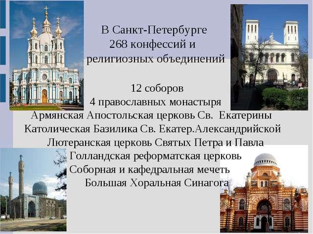 В Санкт-Петербурге 268 конфессий и религиозных объединений 12 соборов 4 прав...