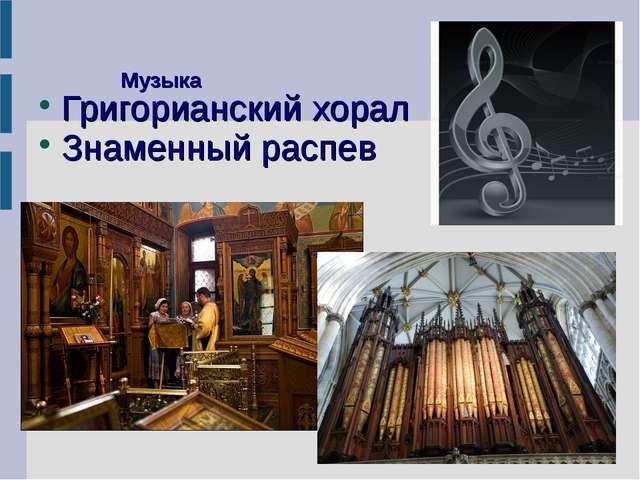Музыка Григорианский хорал Знаменный распев