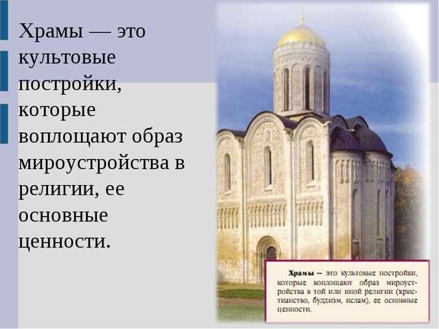 Храмы — это культовые постройки, которые воплощают образ мироустройства в рел...