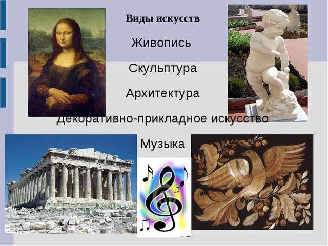 Виды искусств Живопись Скульптура Архитектура Декоративно-прикладное искусств...