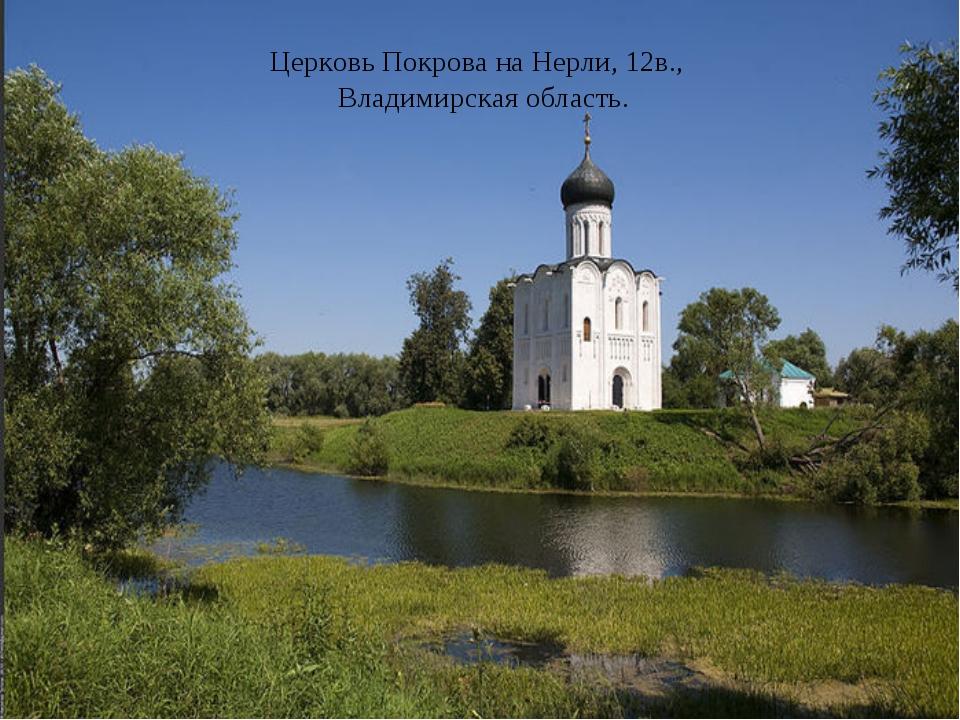 Церковь Покрова на Нерли, 12в., Владимирская область.