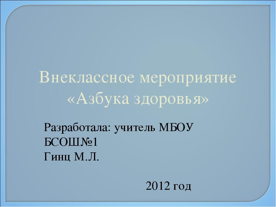 Внеклассное мероприятие «Азбука здоровья» Разработала: учитель МБОУ БСОШ№1 Ги...