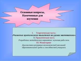 Основные вопросы, Намеченные для изучения Теоретическая часть: «Развитие крит