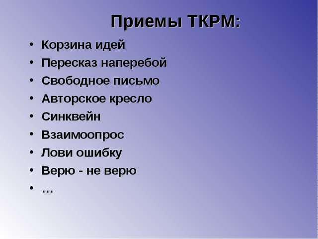 Приемы ТКРМ: Корзина идей Пересказ наперебой Свободное письмо Авторское кресл...