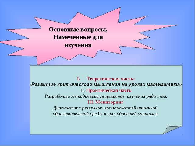 Основные вопросы, Намеченные для изучения Теоретическая часть: «Развитие крит...