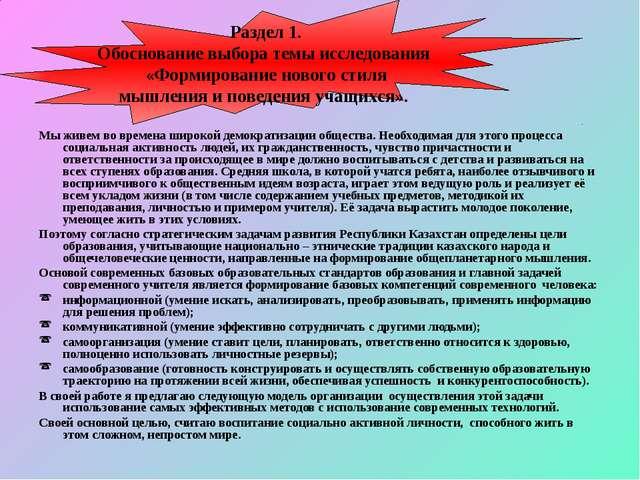 Раздел 1. Обоснование выбора темы исследования «Формирование нового стиля мы...
