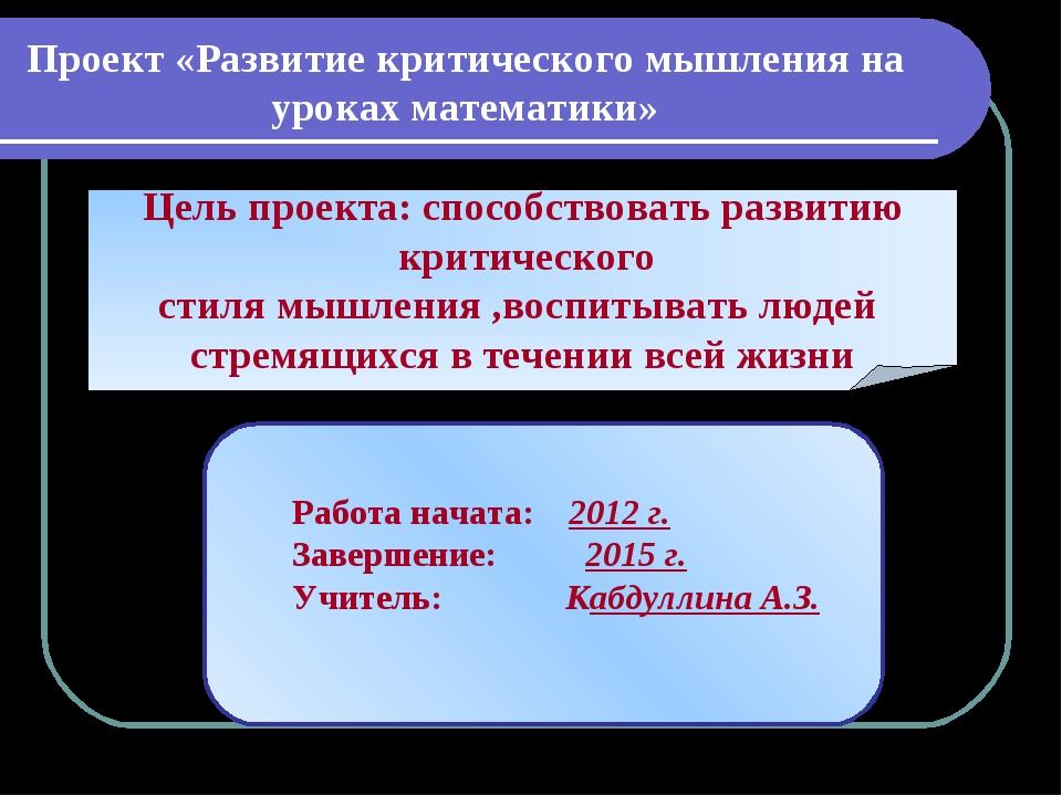 Проект «Развитие критического мышления на уроках математики» Цель проекта: сп...