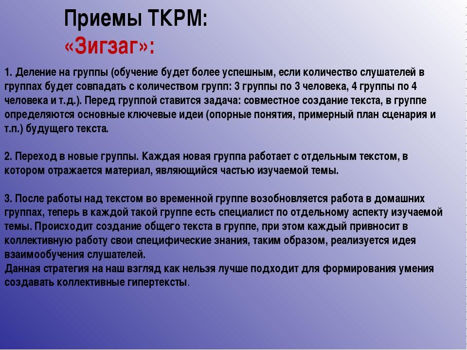 Приемы ТКРМ: «Зигзаг»: 1. Деление на группы (обучение будет более успешным, е...