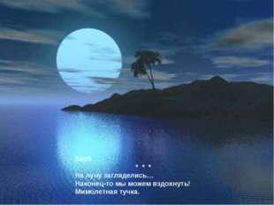 Басё * * * На луну загляделись… Наконец-то мы можем вздохнуть! Мимолетная туч