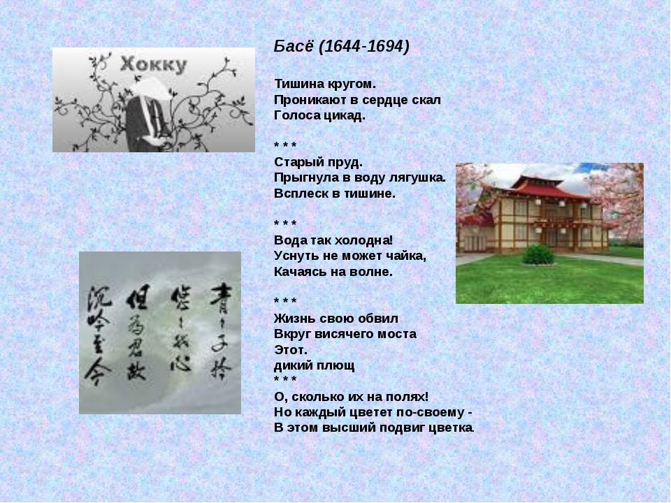 Басё (1644-1694) Тишина кругом. Проникают в сердце скал Голоса цикад. * * * С...