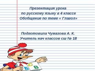 Презентация урока по русскому языку в 4 классе Обобщение по теме « Глагол» По