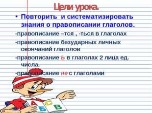 Цели урока. Повторить и систематизировать знания о правописании глаголов. -пр