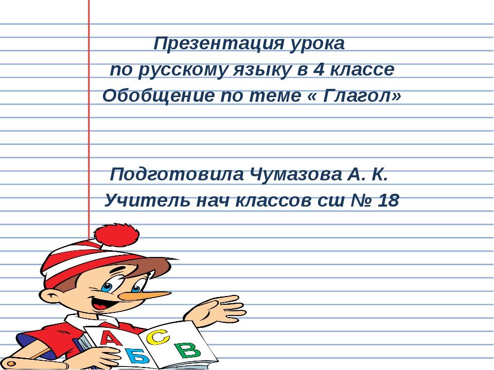 Презентация урока по русскому языку в 4 классе Обобщение по теме « Глагол» По...