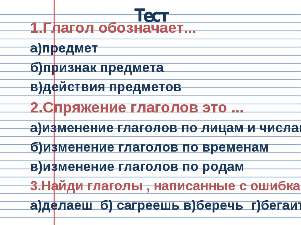 Тест 1.Глагол обозначает... а)предмет б)признак предмета в)действия предметов...