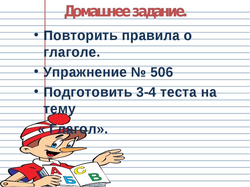 Домашнее задание. Повторить правила о глаголе. Упражнение № 506 Подготовить 3...