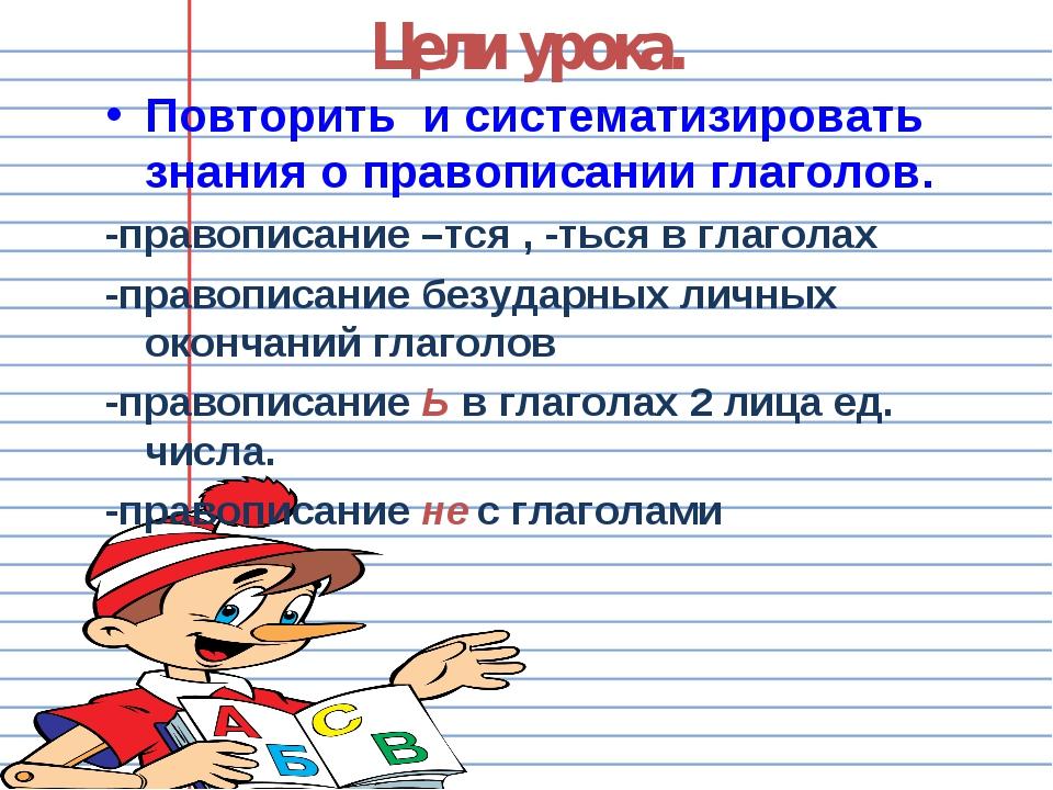 Цели урока. Повторить и систематизировать знания о правописании глаголов. -пр...