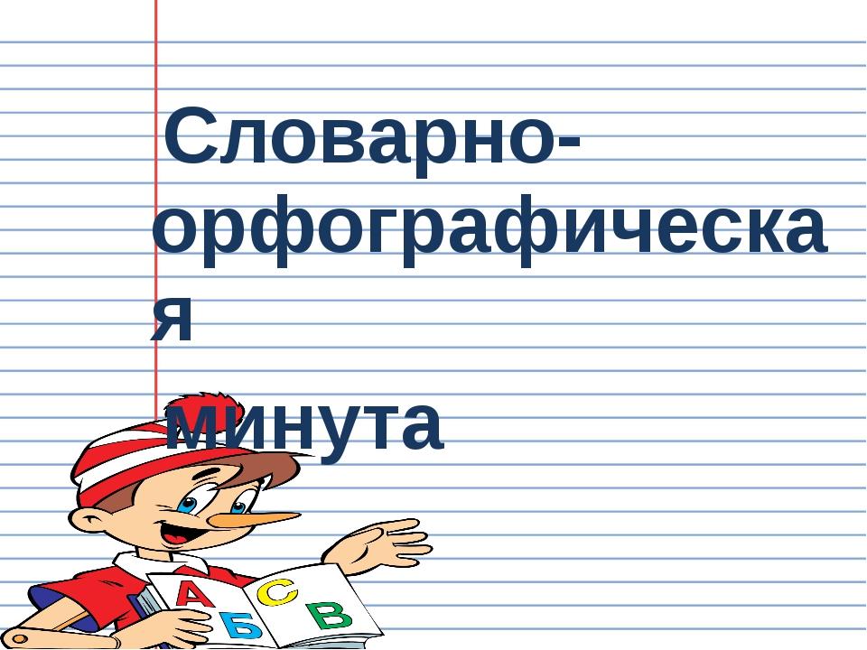 Словарно-орфографическая минута