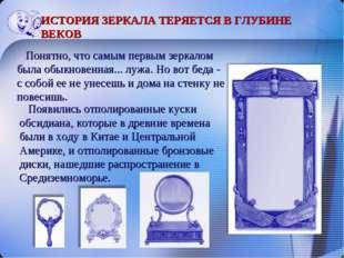 Появились отполированные куски обсидиана, которые в древние времена были в х