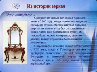 Совершенно новый тип зеркал появился лишь в 1240 году, когда научились выдув