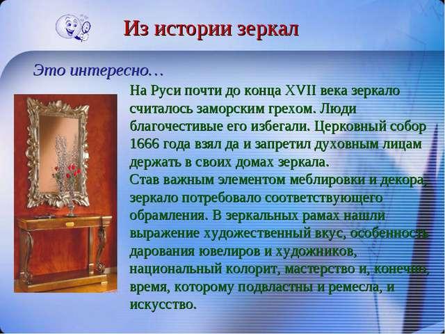 На Руси почти до конца XVII века зеркало считалось заморским грехом. Люди бла...