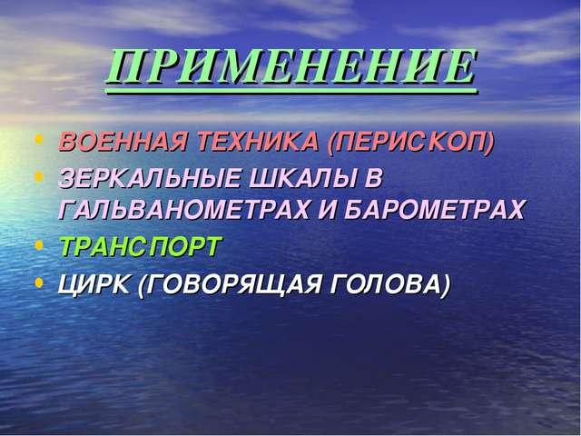 ПРИМЕНЕНИЕ ВОЕННАЯ ТЕХНИКА (ПЕРИСКОП) ЗЕРКАЛЬНЫЕ ШКАЛЫ В ГАЛЬВАНОМЕТРАХ И БАР...