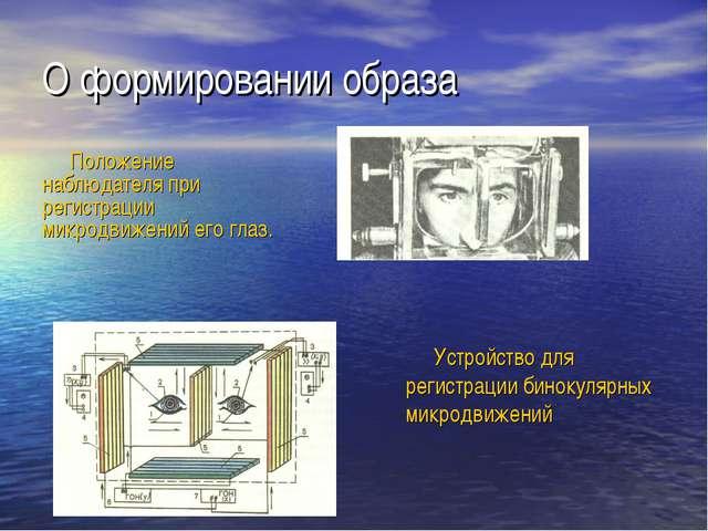 О формировании образа Положение наблюдателя при регистрации микродвижений его...