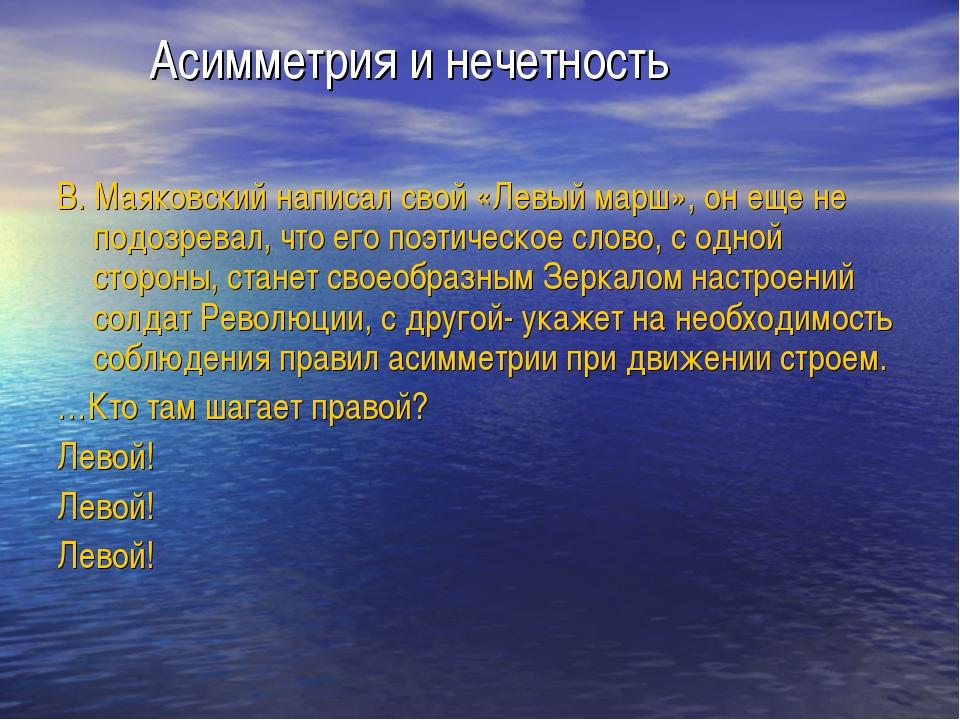 В. Маяковский написал свой «Левый марш», он еще не подозревал, что его поэтич...