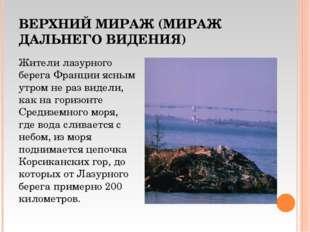 ВЕРХНИЙ МИРАЖ (МИРАЖ ДАЛЬНЕГО ВИДЕНИЯ) Жители лазурного берега Франции ясным