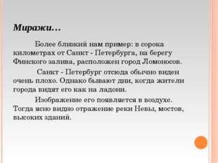 Миражи… Более близкий нам пример: в сорока километрах от Санкт - Петербурга,