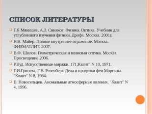 СПИСОК ЛИТЕРАТУРЫ Г.Я Мякишев, А.З. Синяков. Физика. Оптика. Учебник для углу