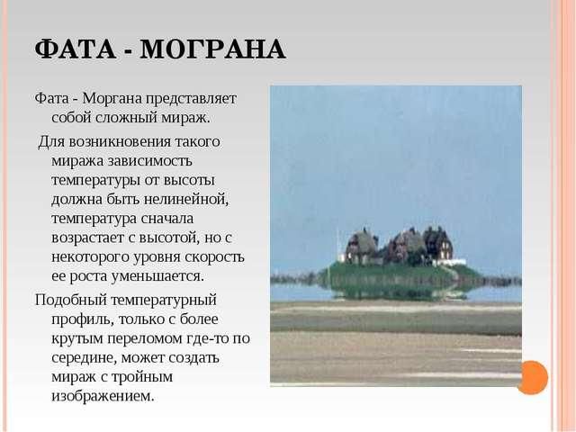 ФАТА - МОГРАНА Фата - Моргана представляет собой сложный мираж. Для возникнов...