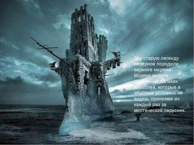 Эту старую легенду наверное породили верхние миражи. Моряки видели отражения...