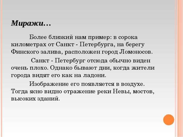 Миражи… Более близкий нам пример: в сорока километрах от Санкт - Петербурга,...