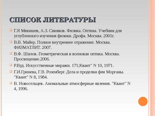СПИСОК ЛИТЕРАТУРЫ Г.Я Мякишев, А.З. Синяков. Физика. Оптика. Учебник для углу...